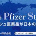 ファイザー/エスタブリッシュが日本の医療を変える