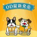 セイブル/OD錠新発売