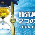 ロトリガ/脂質異常に2つの力〜EPA+DHA〜