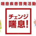チェンジ喘息!/喘息疾患啓発活動