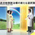 ベタニス/β3刺激による過活動膀胱治療薬