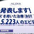 ランタス/日本人5223人のエビデンス発表