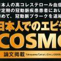 クレストール/日本人でのエビデンスCOSMOS