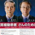 プラザキサ/日本初、中和剤のある血液凝固阻止剤