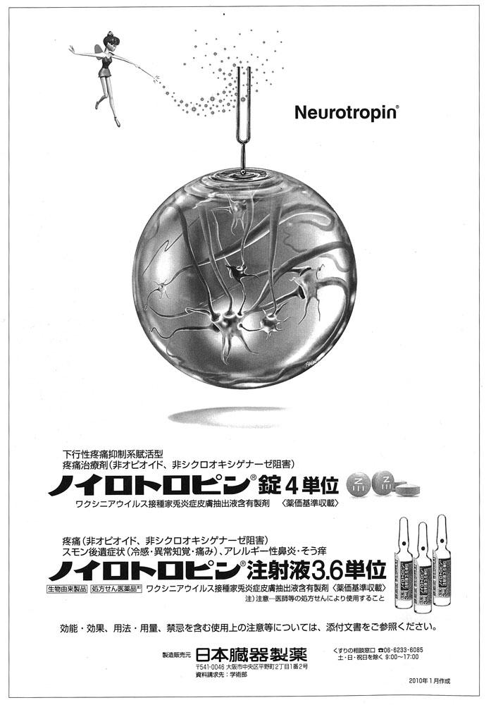 錠 ノイロトロピン