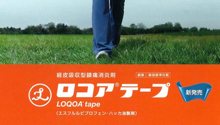 ロコアテープ