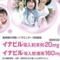 イナビル/吸入懸濁用160mgセット新発売